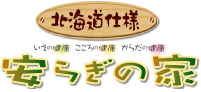 【なぜ北海道仕様安らぎの家は快適なのか?】