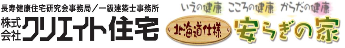 山形県 酒田市・鶴岡市の注文住宅【クリエイト住宅】