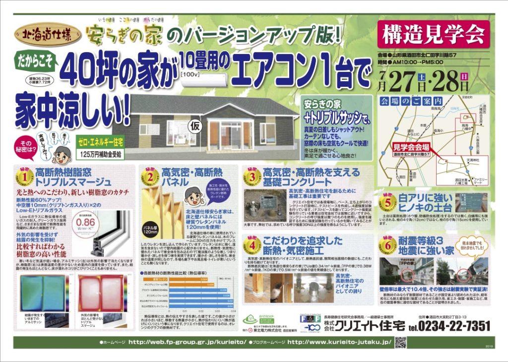 【構造見学会】2019/7/27(土)~28(日)|40坪の家がエアコン1台で涼しい!