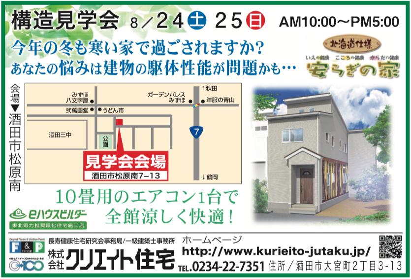 【2019/8/24(土)~25(日)構造見学会】10畳用のエアコン1台で全館涼しく快適!