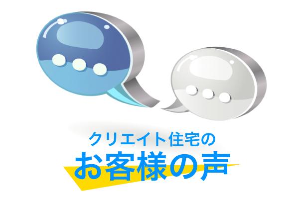 工藤 満良様 酒田市-駅東(平成23年9月お引き渡し)