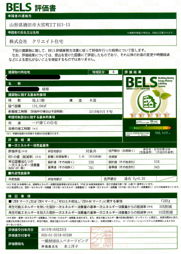 "<span class=""title"">BELS <性能表示制度> </span>"